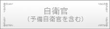 https://www.japan-kankon.com/wp-content/uploads/2016/07/syokusyu_02.jpg