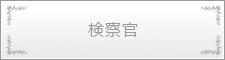 https://www.japan-kankon.com/wp-content/uploads/2016/07/syokusyu_09.jpg