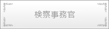 https://www.japan-kankon.com/wp-content/uploads/2016/07/syokusyu_10.jpg