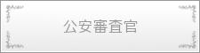 https://www.japan-kankon.com/wp-content/uploads/2016/07/syokusyu_11.jpg