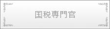 https://www.japan-kankon.com/wp-content/uploads/2016/07/syokusyu_12.jpg