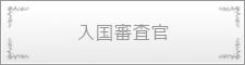 https://www.japan-kankon.com/wp-content/uploads/2016/07/syokusyu_13.jpg