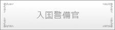 https://www.japan-kankon.com/wp-content/uploads/2016/07/syokusyu_14.jpg