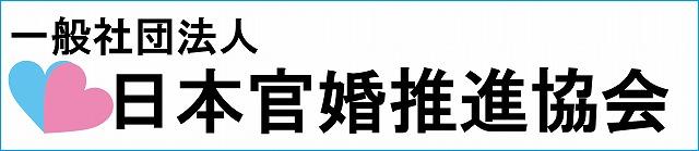 日本官婚推進協会